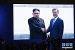 韩媒:文在寅与金正恩在板门店朝方一侧第二次会晤