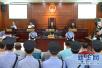 张家口首例外国人刑事犯罪案件公开开庭