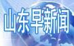 """山东早新闻:环保整改不讲价摒弃""""唯GDP论"""""""
