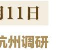 浙江省委书记车俊五月密集调研 为的是这件事