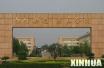 今年郑州惠济区要完成10家市场外迁或改造升级