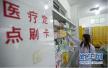 媒体:进口药降税未降价,定价改革需加速
