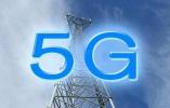 首个标准出炉5G商用步伐提速 青岛2019年完成全部试点