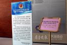 践行问政承诺:济南创新谷片区开通企业登记注册业务