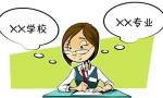 山东高考志愿填报时间安排出炉 6月28日开始填报