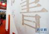 中国新闻出版智库高峰论坛举行