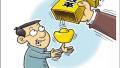 关注个税法修正案草案 专项扣除或有限额?