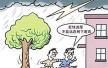 雨天如何预防触电 电力公司有啥建议?