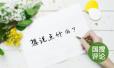 """新京报:""""感谢贫穷""""女孩拒绝代言让谁脸红?"""