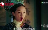 """3亿大剧《如懿传》再次延播!播出日期一拖再拖真不怕""""凉凉""""?"""
