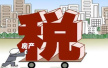 黃志龍:房地產稅是樓市長效機制的重頭戲