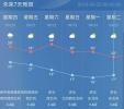 熬过今天就舒服了 冷空气+降水将给南京降温7℃
