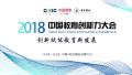 新科技、新思维、新动力 2018中国教育创新力大会邀您共同见证教育新发展!