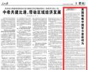 人民日报钟声:美国制裁中国军方意欲何为?
