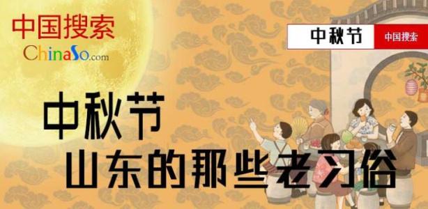 中秋节山东的那些老习俗
