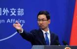 美出台价值3.3亿美元对台军售计划?外交部措辞严厉回应