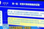 甘肃省委原书记王三运受贿案公开审理 给他送钱的人曝光!