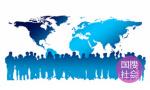汇聚全球青年才俊 山东大学第三届齐鲁青年论坛举行
