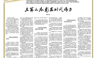 改革开放40年 立军之本彰显时代伟力