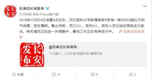 河北医大家属院疑天然气泄漏爆燃致2死4伤 居民:床都晃悠