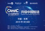 2019中國智慧製造全産業鏈應用大會現場即將揭秘長沙格力智慧綠色工廠