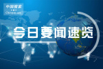 2019-02-17国内外重要新闻