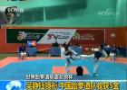 世界跆拳道联盟总统杯 中国队收获5金