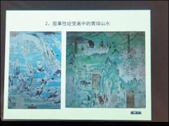 研究中国山水画不能忽视敦煌壁画的山水画