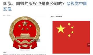 """正面刚!团中央一条微博引发视觉中国被""""围攻"""""""