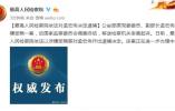 最高检依法以涉嫌受贿罪对孟宏伟作出逮捕决定