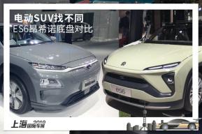 电动SUV找不同 ES6昂希诺车展底盘对比