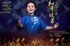 著名歌唱家刘春红的艺术人生