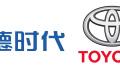 官宣!宁德时代与丰田达成深度合作 共同研发电池新技术