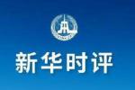 新华时评:趁早收回干预香港事务、干涉中国内政的政治黑手!