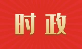 """中央纪委国家监委公开曝光六起涉黑腐败和""""保护伞""""典型案例"""