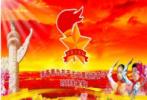 在星星火炬指引下茁壮成长——中国少年先锋队70年光荣历程