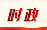 习近平向第四届中国-阿拉伯国家广播电视合作论坛致贺信