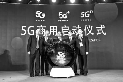 3家运营商5G正式商用套餐资费128元起 不换卡不换号换个手机就能用5G