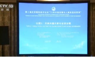 """虹桥国际经济论坛:共话全球治理 贡献""""中国方案"""""""