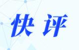 携手合作大道,谱写开放新篇——写在第二届中国国际进口博览会圆满闭幕之际