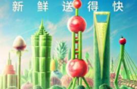 阿里、腾讯、京东、美团混战菜市场,能把菜篮子搬上网?