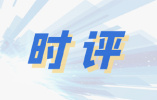 【國際銳評】中國加油干 世界同發展