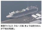 """""""钻石公主号""""两名感染者死亡 日本疫情告急中国紧急伸援手!"""