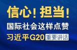 【图解】信心!担当!国际社会这样点赞习近平G20重要讲话