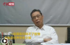 钟南山:担心一些国家控制不了疫情,会给全世界带来灾难