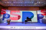 """""""2021新加坡國際鋼琴比賽""""河南賽區正式啟動"""