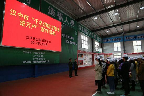 汉中消防支队开展千名志愿者进万户活动