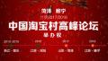 2018年中国淘宝村高峰论坛将在睢宁举办