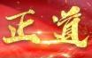 新华全媒+丨建党百年微视频:正道