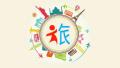 騰訊發布黃金周出行報告 鄭州入圍最喜出游十大城市